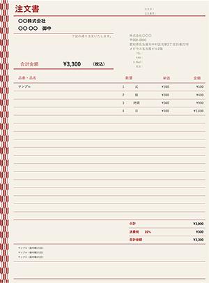 エクセルの注文書テンプレート 矢絣赤色