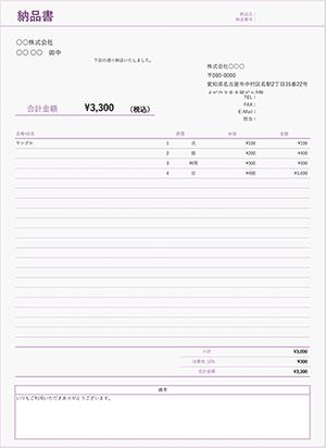 納品書テンプレート ノート紫色