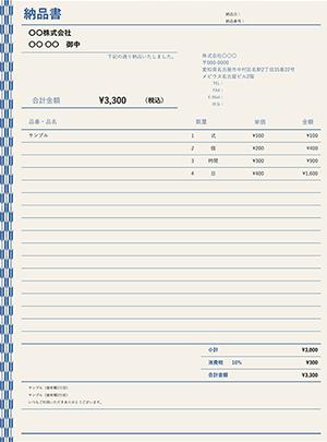 納品書テンプレート 矢絣青色