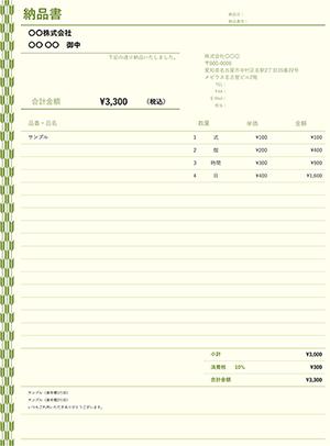 納品書テンプレート 矢絣緑色