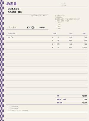 納品書テンプレート 矢絣紫色