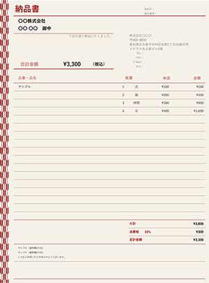 納品書テンプレート 矢絣赤色