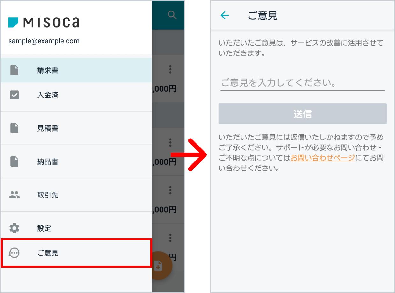 Androidでのご意見投稿フォーム利用方法