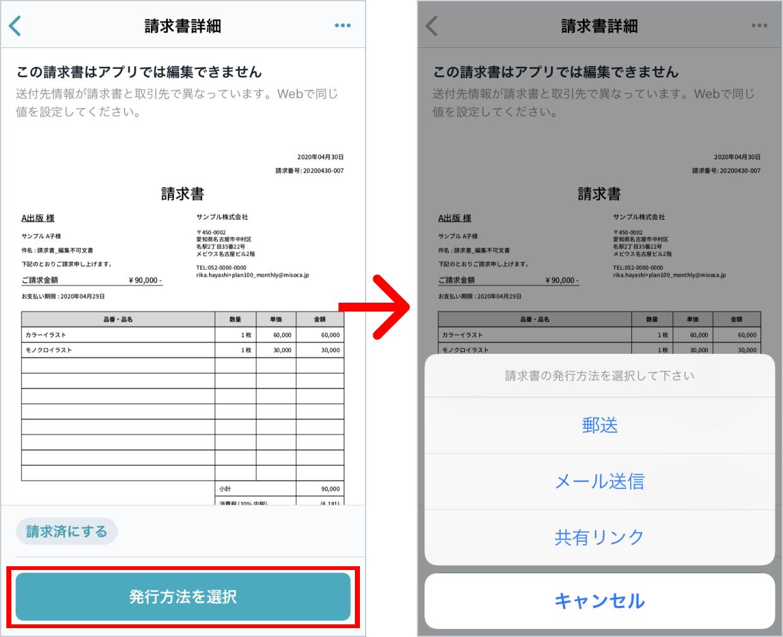 編集不可文書の詳細画面