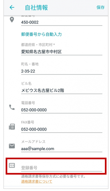 android登録画面
